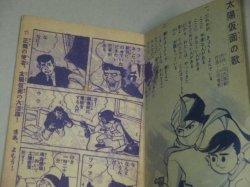 画像2: 堀江卓 川内康範「太陽仮面」少年 昭和35年3月号ふろく漫画