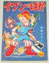 清浦ちずこ「イワンのばか」小学四年生 昭和32年7月号付録ふろく漫画