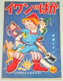 画像1: 清浦ちずこ「イワンのばか」小学四年生 昭和32年7月号付録ふろく漫画