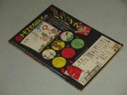 画像3: たつみ勝丸 高垣眸「ジャガーの目」少年クラブ 昭和34年9月号ふろく漫画