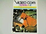 季刊 ビデオコム 1981年 創刊号/ビデオカメラホームビデオ ビデオレコーダー 家電 ビデオデッキほか