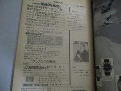 画像2: 週刊読売 1970年1/9-16号 特別企画・戦後25年(事件・政治・SEX・モード)へんな人物列伝 迷宮事件 風俗
