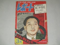 画像1: レポート 日本の内幕・世界の真相 昭和24年3月号/旋風下の日本共産党/七三一部隊の戦慄/検;細菌兵器 戦争