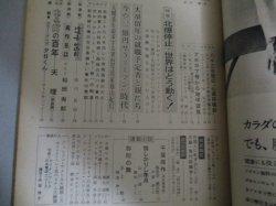 画像2: 週刊朝日 1968年11/15号/ベトナム戦争/アポロ7号/心臓移植