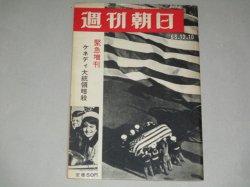 画像1: 週刊朝日 1963年緊急増刊 ケネディ大統領暗殺/アメリカ大統領