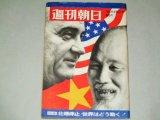 週刊朝日 1968年11/15号/ベトナム戦争/アポロ7号/心臓移植