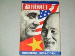 画像1: 週刊朝日 1968年11/15号/ベトナム戦争/アポロ7号/心臓移植