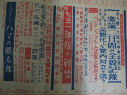 画像2: レポート 日本の内幕・世界の真相 昭和24年3月号/旋風下の日本共産党/七三一部隊の戦慄/検;細菌兵器 戦争