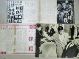 渡哲也 丹波哲郎・出演「やくざ番外地 抹殺」日活映画 大判スチール写真+プレスなど3点