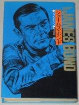 ジョン・ビアーソン「ジェイムズ・ボンド」007映画の原作本/初版