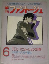 季刊ファントーシュ 1977年 vol.6/テレビアニメーションの世界、安彦良和 久里洋二ひこねのりお他