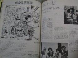 画像3: 季刊ファントーシュ 1977年 vol.7(休刊号)竜の子プロ座談会,金山明博ほか