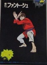 季刊ファントーシュ 1977年 vol.7(休刊号)竜の子プロ座談会,金山明博ほか