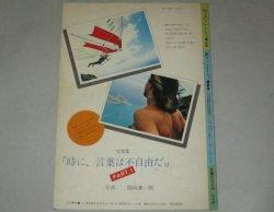 画像5: 季刊ファントーシュ 1977年 vol.6/テレビアニメーションの世界、安彦良和 久里洋二ひこねのりお他