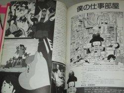 画像3: 季刊ファントーシュ 1977年 vol.6/テレビアニメーションの世界、安彦良和 久里洋二ひこねのりお他
