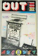月刊OUT 昭和52年8月号/特集・ロック/宇宙戦艦ヤマトほか 月刊アウト