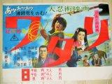 白土三平・原作 大忍術映画 ワタリ 上映館用ミニポスター