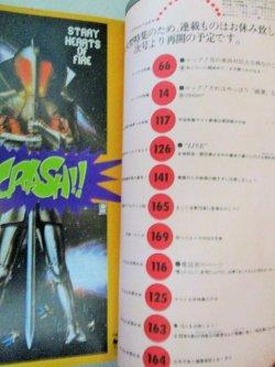 画像2: 月刊OUT 昭和52年8月号/特集・ロック/宇宙戦艦ヤマトほか 月刊アウト