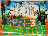 SF怪獣映画 ガンマ第3号 宇宙大作戦 上映館用ミニポスター