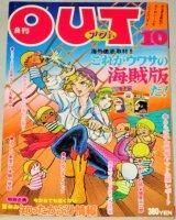 月刊OUT 昭和53年10月号/特集・これがウワサの海賊版だ!/宇宙戦艦ヤマトほか 検;月刊アウト