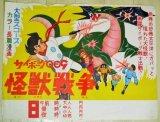 石森章太郎・原作 カラー長編漫画 サイボーグ009 怪獣戦争 上映館用ミニポスター