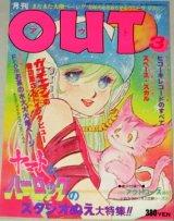 月刊OUT 昭和53年3月号/特集・/ヤマトとハーロックとスタジオぬえ大特集 検;月刊アウト