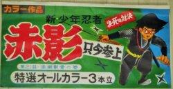 画像1: 新・少年忍者 赤影 只今参上 上映館用ミニポスター