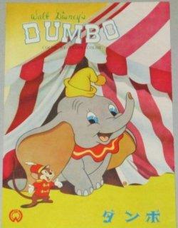 画像1: ウォルト・ディズニー製作「ダンボ」映画パンフレット