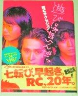 RCサクセション 遊びじゃないんだっ 1990年初版・帯付/検;忌野清志郎
