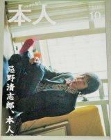 本人 Vol.10(表紙・忌野清志郎)佐内正史 三宅恵介デヴィ夫人