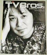 テレビブロス 2009年6/12号(追悼・忌野清志郎)検;RCサクセション