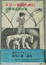 忌野清志郎詩集「エリーゼのために」1983年初版・帯付/検;RCサクセション