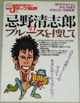 忌野清志郎のブルースを捜して 別冊宝島・音楽誌が書かないJポップ批評45/検;RCサクセション