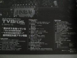 画像2: テレビブロス 2009年6/12号(追悼・忌野清志郎)検;RCサクセション