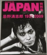 忌野清志郎 1951-2009 ロッキングオン・ジャパン特別号/検;RCサクセション