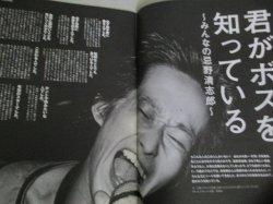 画像3: テレビブロス 2009年6/12号(追悼・忌野清志郎)検;RCサクセション