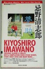 忌野清志郎 地球音楽ライブラリー/検;RCサクセション