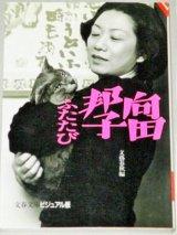 「向田邦子ふたたび」文春文庫ビジュアル版(文芸春秋・編)