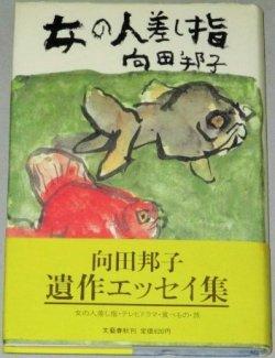 画像1: 向田邦子「女の人差し指」初版・帯付