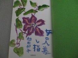 画像2: 向田邦子「女の人差し指」初版・帯付