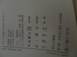 画像3: 向田邦子「女の人差し指」初版・帯付