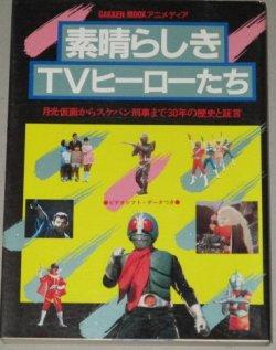 画像1: 素晴らしきTVヒーローたち(月光仮面からスケバン刑事まで30年の歴史と証言)GAKKEN MOOK・アニメディア