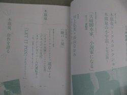 画像2: 文藝別冊 総特集・木皿泉 物語る夫婦の脚本と小説