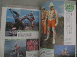 画像3: 素晴らしきTVヒーローたち(月光仮面からスケバン刑事まで30年の歴史と証言)GAKKEN MOOK・アニメディア