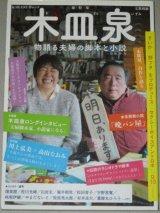 文藝別冊 総特集・木皿泉 物語る夫婦の脚本と小説