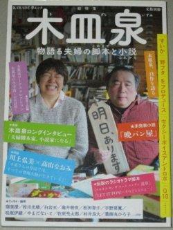 画像1: 文藝別冊 総特集・木皿泉 物語る夫婦の脚本と小説
