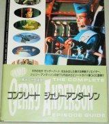 ITC名作SFテレビ記録集「コンプリート ジェリー・アンダーソン」サンダーバード謎の円盤UFOスペース1999ほか