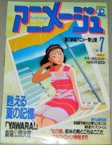 アニメージュ 1992年7月号/YAWARA!