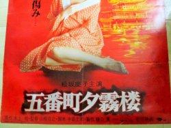 画像3: 松坂慶子・出演「五番町夕霧楼」B1サイズ 映画ポスター/原作・水上勉 監督・山根成之