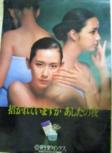 資生堂「招かれていますか あしたの夜」B1サイズ ポスター/検;企業広告 宣伝コマーシャル